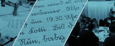 Schreibsession